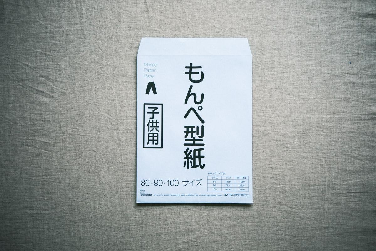 うなぎの寝床 現代風もんぺ 型紙 子供用