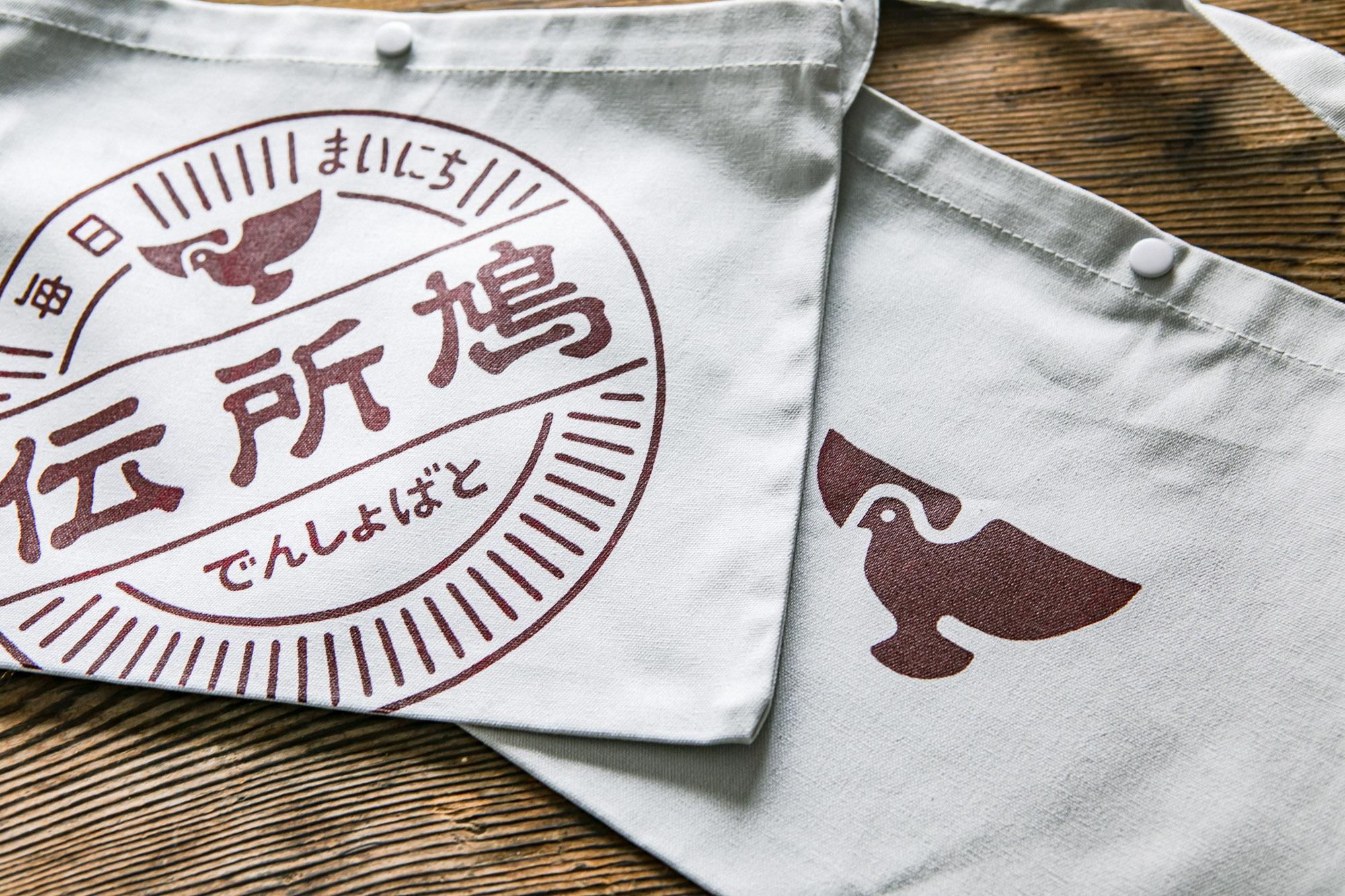 伝所鳩クラウドファンディングイベント本日より開催!