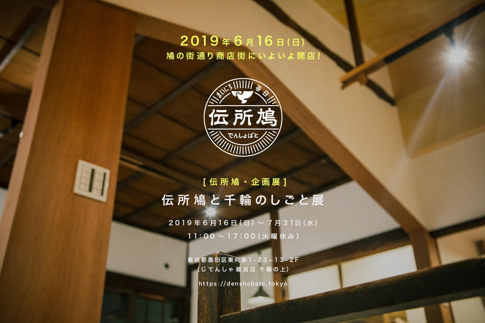 【伝所鳩|企画展 Vol.00】伝所鳩と千輪のしごと展