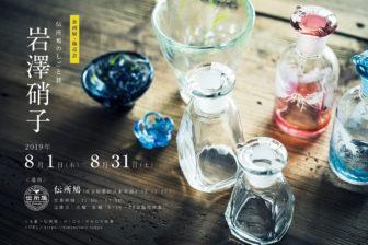 伝所鳩のしごと展示|岩澤硝子