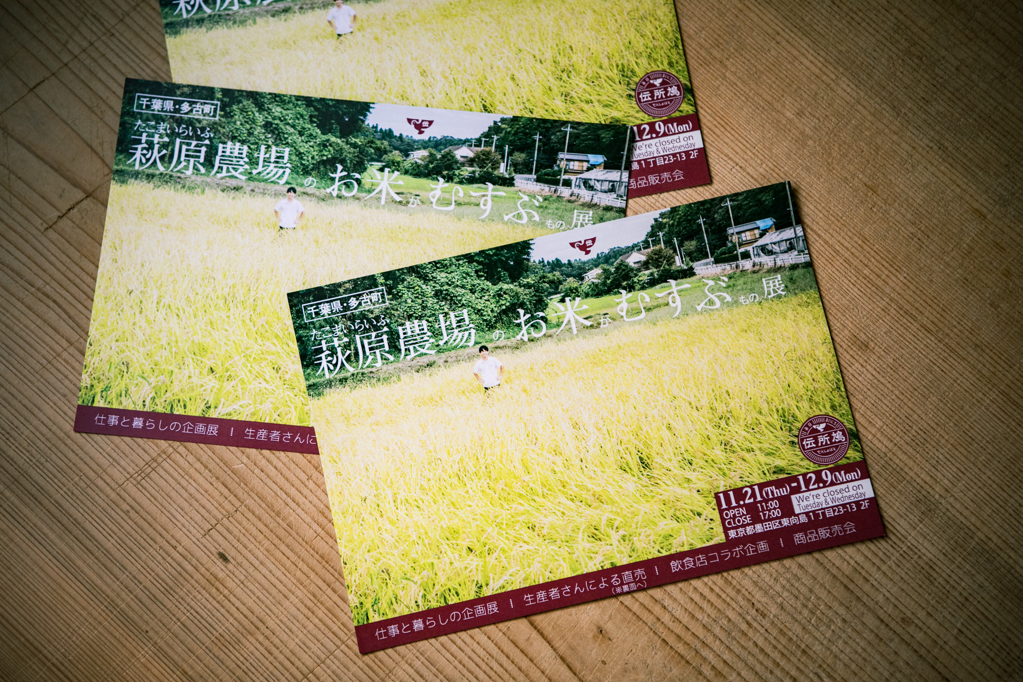 たこまいらいふ萩原農場のお米がむすぶもの展