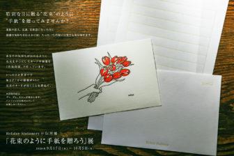 花束のように手紙を贈ろう展