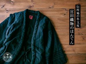 宮田織物のはんてん展2020