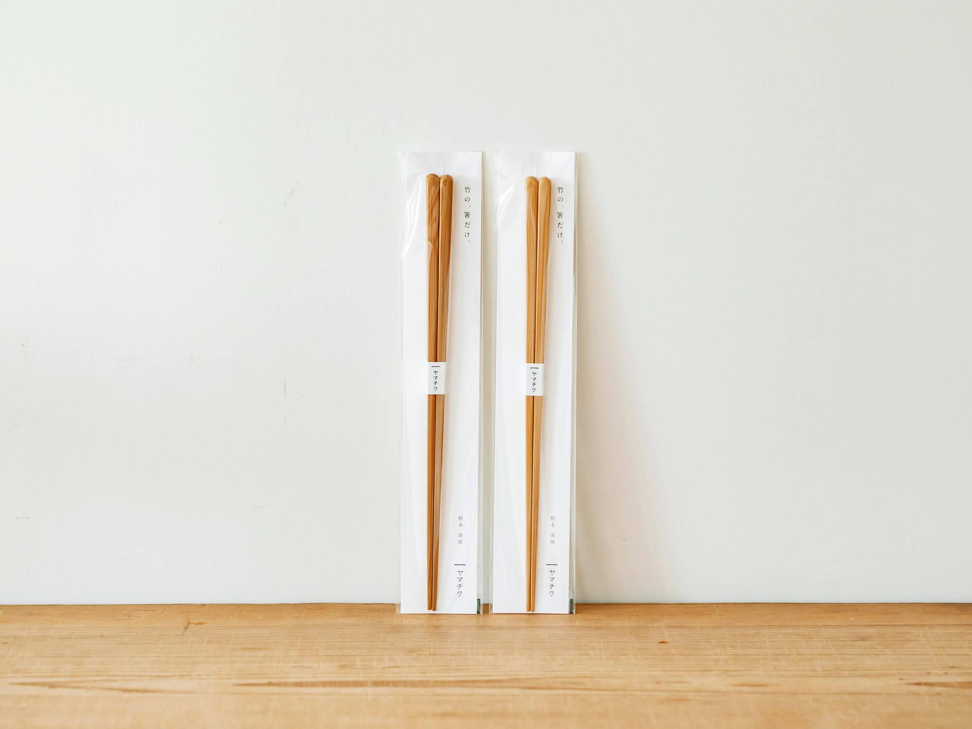 ヤマチク 竹箸 23cm(食洗機対応)