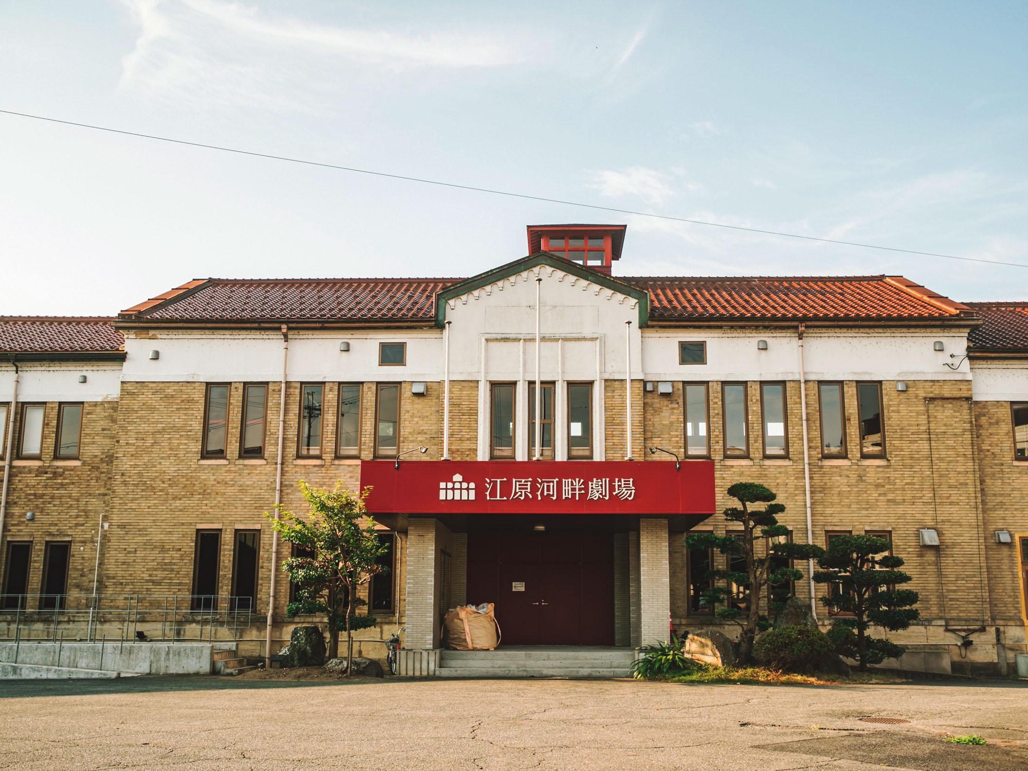 江原河畔劇場
